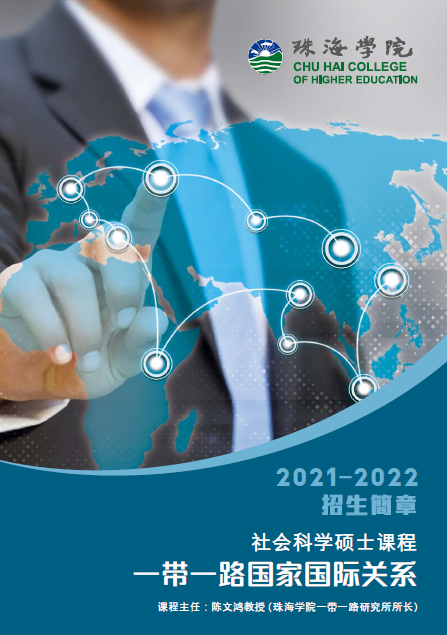 Master of Social Sciences in International Relations for Belt and Road Countries